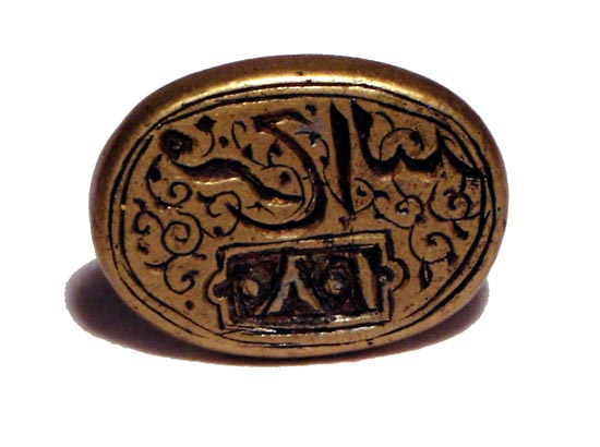 Safavid Brass Seal, Islamic 17 century