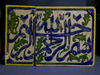 Persian Tile with Calligraphy