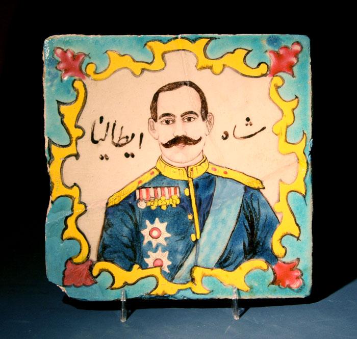 Qajar Pottery Tile Depicting Umberto I of Italy